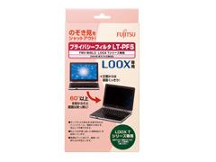 プライバシーフィルタ LT-PF5(FMWMC06058)